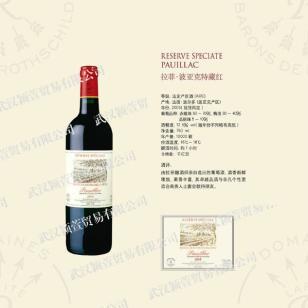 拉菲波亚克特藏红专供世界名庄红酒图片