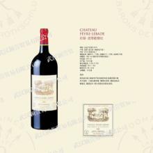 供应原装进口拉菲葡萄酒精品红酒