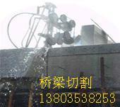 供应混凝土切割、混凝土内置撑切割拆除、砼内置撑拆除