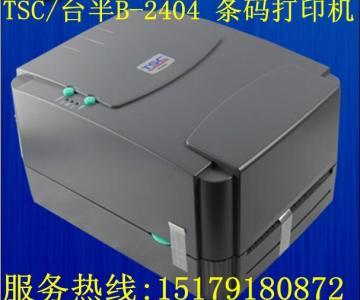 供应tsc条码机2404上海办事处
