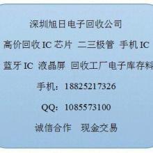手机IC回收18825217326手机IC回收