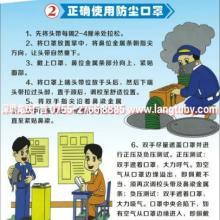供应AQ001-劳保用品安全防护知识批发