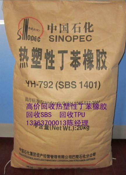 固原回收热塑性SBS13363700013