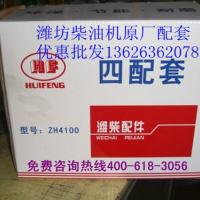 供应潍柴柴油机2105四配套曲轴连杆厂家直销
