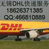 供应无锡东亭DHL国际快递