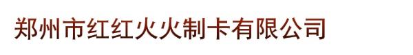 郑州市红红火火制卡有限公司
