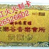 供应郑州市贵宾卡制作让您的贵宾 郑州贵宾卡制作 郑州会员卡制作 郑州VIP卡制作