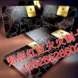 供应郑州精品卡制卡期待与您真诚合作 郑州精品卡制作期待与您合作