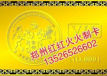 ID异形卡郑州滴胶卡制作图片