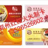供应太原IC卡制作采用上海复旦芯片 太原IC卡制作复旦芯片