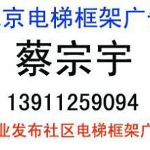 供应 北京电梯广告代理公司