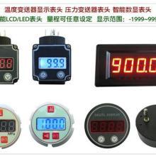 供应温度变送器数显表头