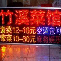 供应十堰led电子灯箱led电子屏led走字屏制作