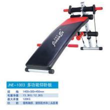 供应吉诺尔1003多功能腹肌仰卧板