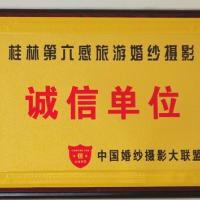 桂林第六感婚纱摄影外景婚纱照