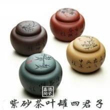 供应景德镇紫砂茶叶罐,梅兰竹菊四君子茶叶罐图片