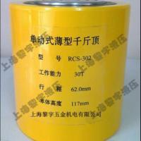 供应RCS-302薄型千斤顶