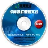 新邦软件冷库保鲜管理系统基础版 冷库保鲜管理系统 冷冻库管理 冷链仓储管理软件 系统