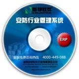新邦软件安防行业ERP管理系统 安防行业ERP管理 ERP管理软件 系统