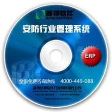 新邦软件安防行业ERP管理系统安防行业ERP管理ERP管理软件系统批发