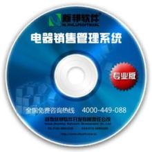 新邦软件电器销售管理系统标准版 电器销售管理 销售管理软件 湖南销售软件 系统批发