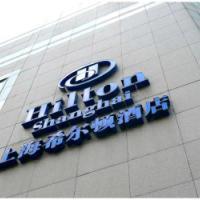 供应上海LED有机门头发光字发光字招牌门头招牌制作安装