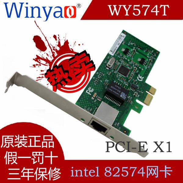 供应Winyao万耀网卡 INTEL82574 PCI-E 千兆网卡