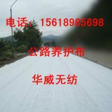 供应公路养护布公路养护养护布