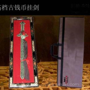 陕西古钱币剑实木礼盒图片