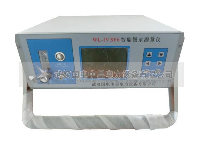 供应WL-IVSF6智能微水测量仪/微量水分测定仪生产厂家