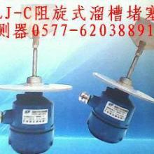 供应SFLJ-C阻旋式料位检测器
