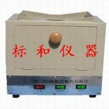 供应紫外分析仪,暗箱式紫外分析仪,三用紫外分析仪