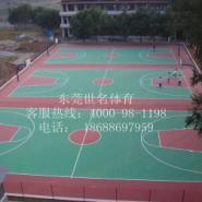 屋顶运动场地图片