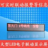 报警联动大型LED电子显示屏图片