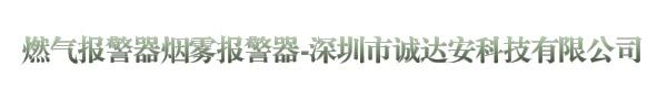深圳市诚达安科技有限公司