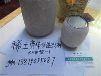 供应宁波化工不锈钢储罐用稀土保温材料批发