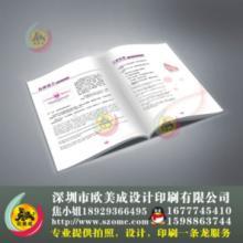 供应沙井电机彩页设计印刷,松岗电机彩页设计公司,福永电机彩页批发
