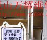 苏州昆山家具维修公司红木沙发楼梯维修补漆2017昆山家具维修价格