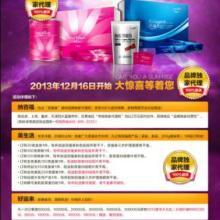 """供应百福美胶原蛋白 海南华研生物20132014年度""""纳百福招商团"""