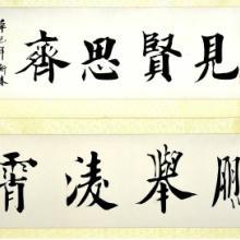 供应孙荣刚书法批发
