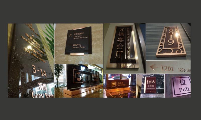 酒店标识牌图片 酒店标识牌样板图 酒店标识牌 深圳善域国...