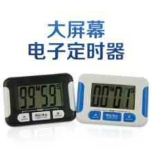 供应332电子倒计时器提醒器定时器批发