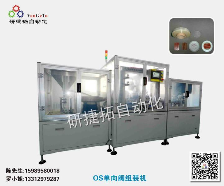 OS单向排气阀组装机销售