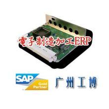 广州电子产品加工制造ERP软件-选顶尖品牌SAP
