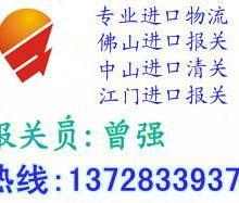 供应衢州电声器材进口报关税金