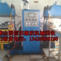 顺德回收橡胶机械,南海回收旧炼胶机,三水回收二手炼胶机