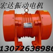 供应JZO-75-6系列振动电机 新乡宏达振动设备