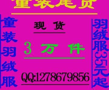 供应小孩服装批发—北京便宜小孩服装批发—低价小孩服装批发羽绒服批发图片