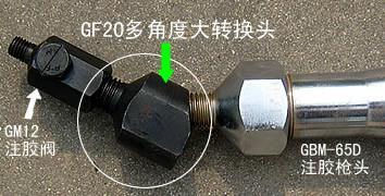 供应GF20带压堵漏多角度大转换头_带压堵漏工具_注胶枪注射配件