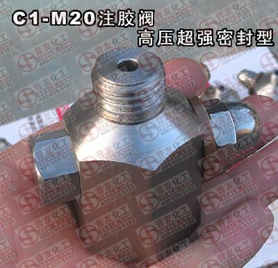 供应带压堵漏工具_高压注胶阀_不锈钢注射阀_M12/M20厂家直销
